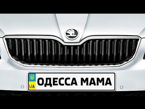 ОДЕССА Автомобильная