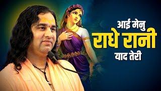 Aayi Menu Radhe रानी तेरी याद || Shree Devkinandan Thakur Ji || New Radha Rani Song || Bhakti
