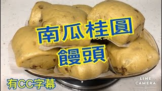 南瓜桂圓饅頭 pumpkin & dried longan steamed bread