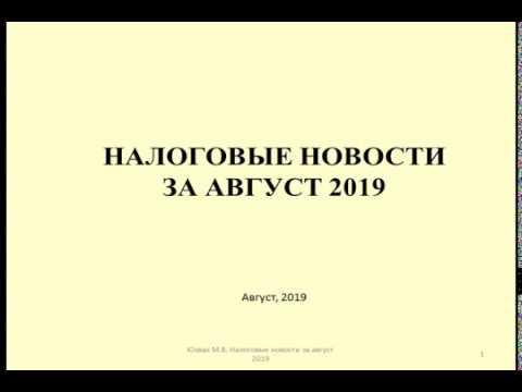 Налоговые новости за август 2019 / Tax news for August 2019