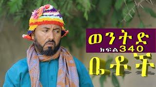 "Betoch   "" ወንትድ""Comedy Ethiopian Series Drama Episode 340"