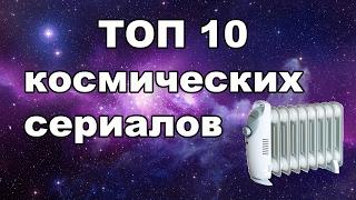 ТОП-10 космический сериалов которые стоит посмотреть (+мнение)