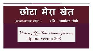 Chhota mera khet| Explanation | छोटा मेरा खेत कविता | Class 12 Hindi