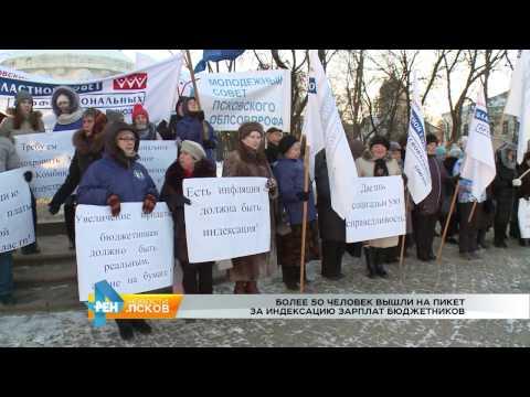 Новости Псков 07.02.2017 # Пикет за индексацию зарплат