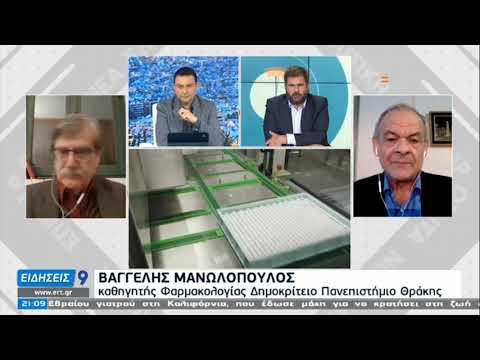 Κορονοϊός   Εντός του Ιανουαρίου οι πρώτοι εμβολιασμοί στην Ελλάδα   03/12/2020   ΕΡΤ