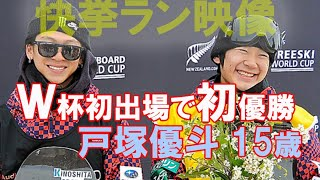 戸塚優斗15歳ワールドカップ初出場で初優勝の快挙ラン!