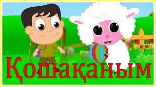 Қошақаным    Балаларға арналған әндер   Казахские детские песни