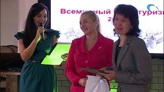 Специалисты сферы туризма презентовали новые проекты и обменялись благодарностями