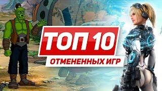 ТОП 10 отменённых игр