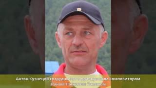 Кузнецов, Антон Валерьевич - Биография