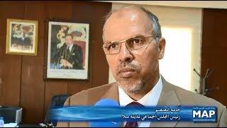 تصريح السيد رئيس جماعة سلا لوكالة المغرب العربي للأنباء