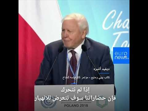 العرب اليوم - كلمة الكاتب البريطاني ديفيد أتنبره في قمة المناخ