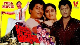 BOBBLI BRAHMANNA | TELUGU FULL MOVIE | KRISHNAM RAJU | JAYASUDHA | SARADA | V9 VIDEOS