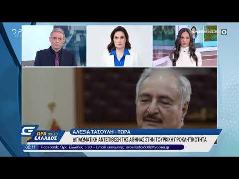 Διπλωματική αντεπίθεση της Αθήνας στην τουρκική προκλητικότητα - Ώρα Ελλάδος 5:30 | OPEN TV