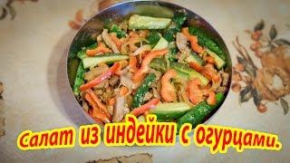 Салат из индейки с огурцами.