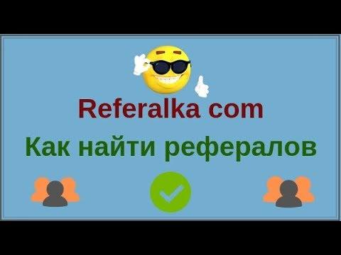 Referalka com как найти рефералов