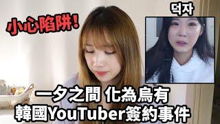 一夕之間化為烏有?YouTuber與公司簽約的陷阱!震驚全韓國 덕자 vs 턱형   Mira 咪拉