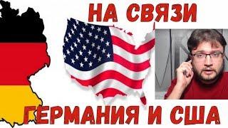 НА СВЯЗИ ЗРИТЕЛИ ИЗ ГЕРМАНИИ И США