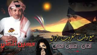 تحميل اغاني حسين الـعـلي ❣ مع وقت الغـروب افـراق ???? ) HD MP3
