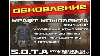 S.O.T.A:Stalker Online Time Anomaly.Обновление (19.04.18)
