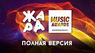 ЖАРА MUSIC AWARDS 2018 / ПОЛНАЯ ВЕРСИЯ / 04.03.2018
