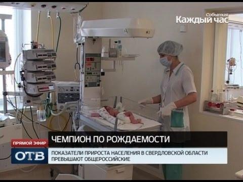 Свердловская область может стать чемпионом по количеству многодетных семей