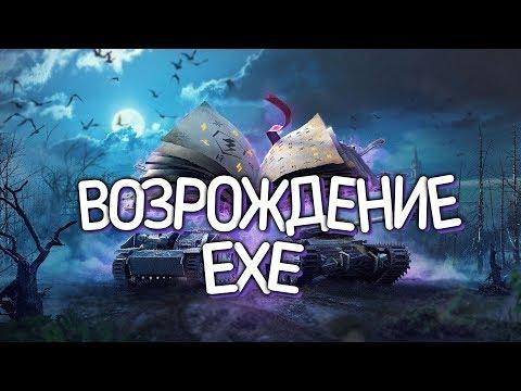 ВОЗРОЖДЕНИЕ.exe   2020   WoT BLITZ