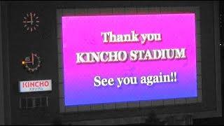 2018J1リーグ第26節大阪vs磐田2018.9.14
