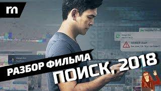 Секреты фильма ПОИСК (2018): пасхалки, отсылки, интересные детали