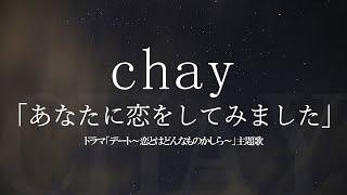 chay/あなたに恋をしてみました (ドラマ「デート~恋とはどんなものかしら~」主題歌) - YouTube