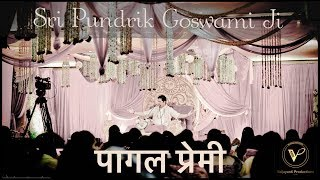 PAGAL PREMI - Love & Madness | Shri Pundrik Goswami Ji