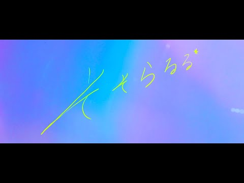ロイ - RöE - − そそらるる* [Official Lyric Video]