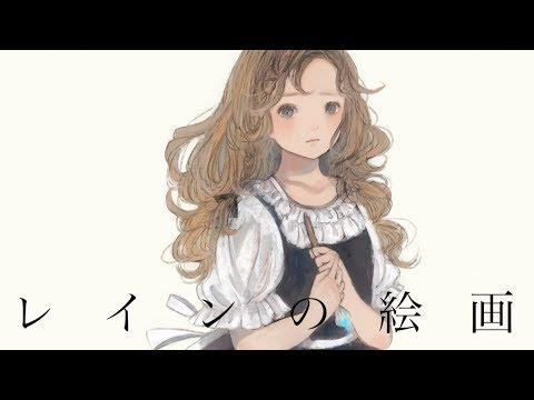 レインの絵画 / IA