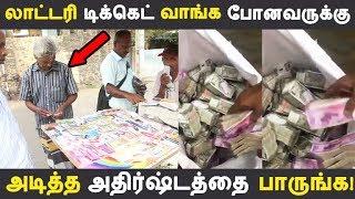 லாட்டரி டிக்கெட் வாங்க போனவருக்கு அடித்த அதிர்ஷ்டத்தை பாருங்க! | Tamil News | Tamil Seithigal
