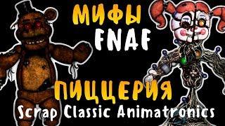 МИФЫ FNAF - ПИЦЦЕРИЯ АНИМАТРОНИКОВ ИЗ ФНАФ 6! SCRAP CLASSIC ANIMATRONICS FNAF 6!