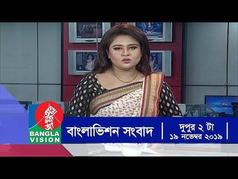 দুপুর ২ টার বাংলাভিশন সংবাদ | Bangla News | 19_November_2019 | 2:00 PM | BanglaVision News