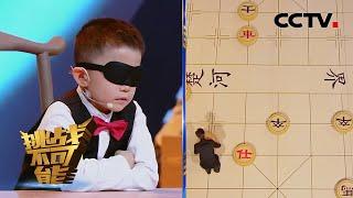[挑战不可能 第三季]6岁男孩盲棋对战两位冠军棋手 超强脑力惊呆庾澄庆 | CCTV《挑战不可能》官方频道