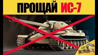 ПРОЩАЙ ИС-7... ЭТО КОНЕЦ... RIP 2018