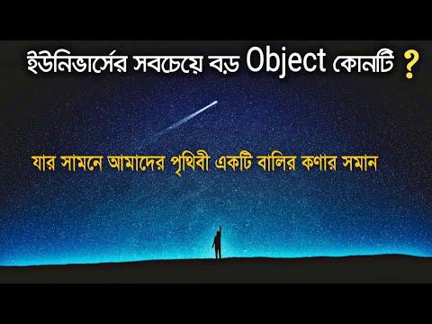 ইউনিভার্সের সবচেয়ে বড় Object কোনটি?/ Largest object of the universe| Sciencemind