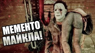 Dead by Daylight ► МЕМЕНТО МАЙКЛА!