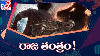Megastar's voiceover for RRR Teaser - TV9