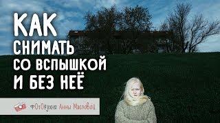 Как снимать с выносной вспышкой и без неё? Фотокухня Анны Масловой. Выпуск №15