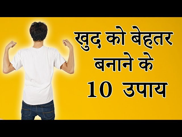 Top 10 Self Improvement Tips for Successful Life   Motivational