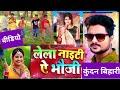 Download Lagu लेला नाइटी भौजी वीडियो Kundan Bihari New Song Laila nighty bhauji 2021 kundan Bihari ke maghi Mp3 Free