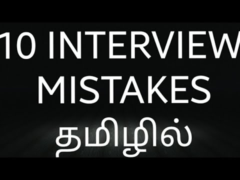 10 Interview Mistakes| Tamil Explanation| Tamil Personality Trainer