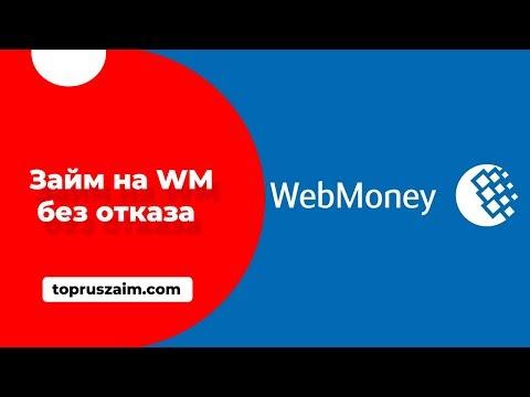 Займ на Вебмани с формальным аттестатом - без отказа онлайн