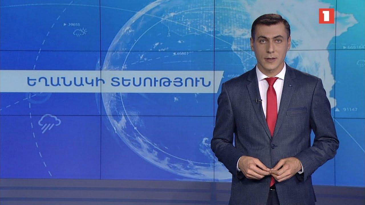 Հոկտեմբերի 21-ի եղանակային կանխատեսումները