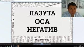 ОТВЕТЫ #2 ОСА Руслан Лазута Негатив обо мне в интернете