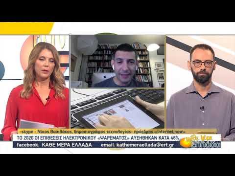 Αυξήθηκαν οι διαδικτυακές απάτες στις μέρες της πανδημίας | 29/10/2020 | ΕΡΤ