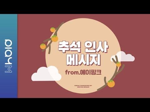 Apink 에이핑크 2019 추석 인사 메시지